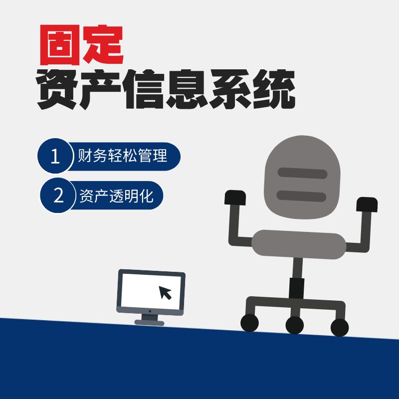 企业固定资产信息码